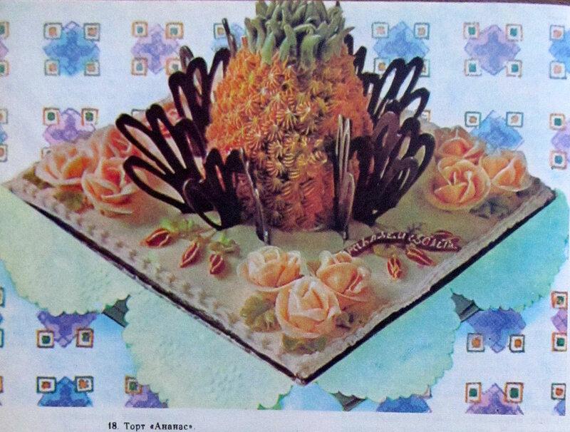 Советские торты фото