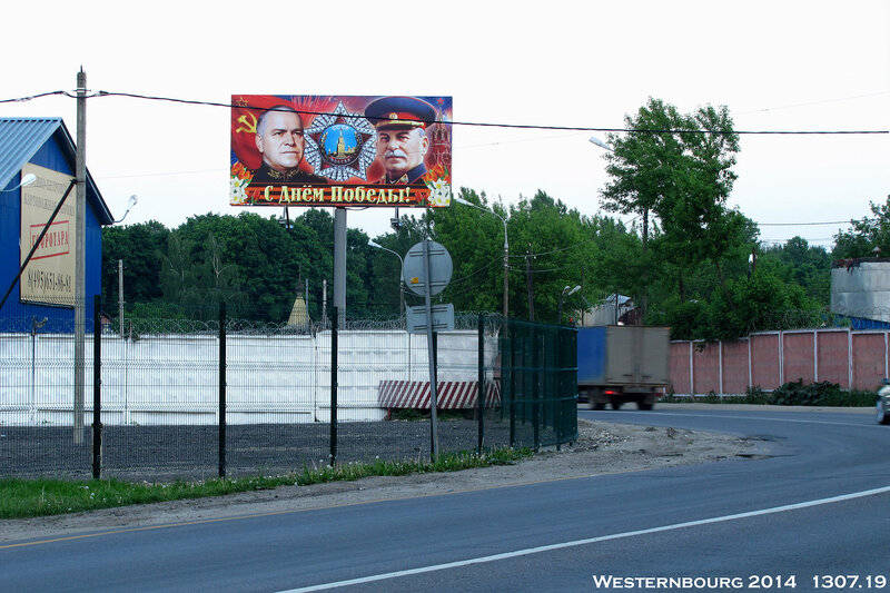 1307.19 Сталин с нами!