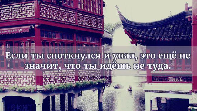 1 Советы китайских мудрецов.jpg
