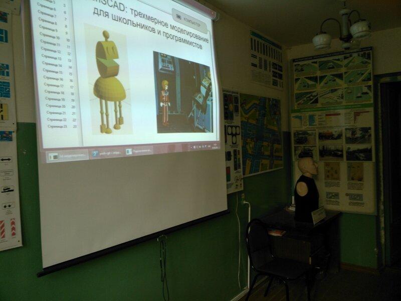 Школа роботы ДОСААФ-занятие1-01.jpg