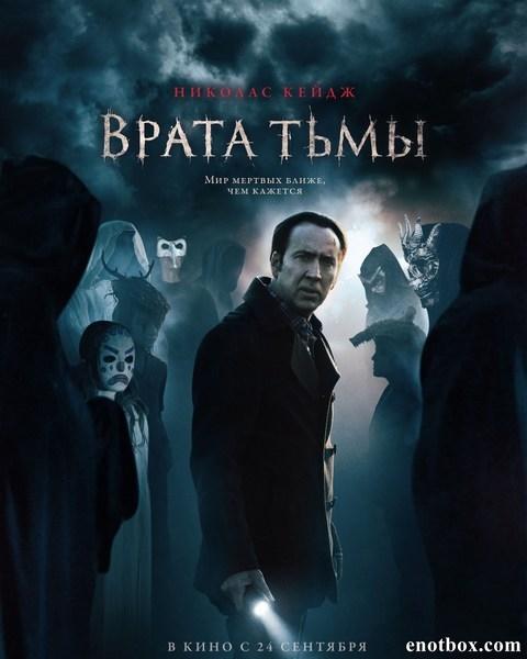 Врата тьмы / Pay the Ghost (2015/WEB-DL/WEB-DLRip)