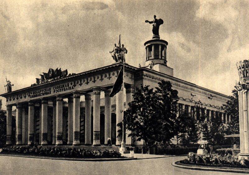ВСХВ 1957 - павильон Белорусской ССР.jpg
