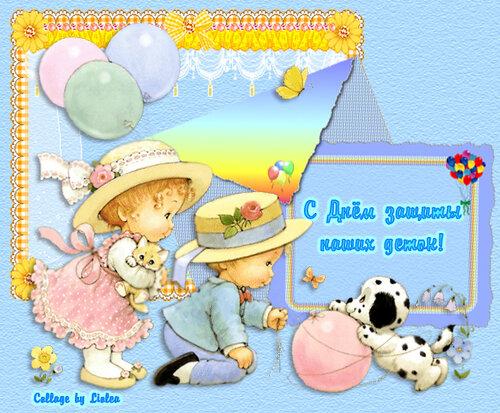 1 июня. День защиты детей Открытка Ребята и щенок открытка поздравление картинка