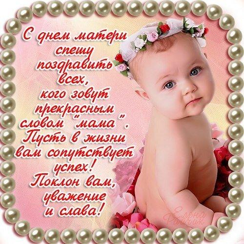 К Дню матери поздравление в стихах открытка поздравление картинка