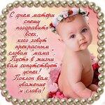 День матери - последнее воскресенье ноября рисунок поздравление открытка фото картинка