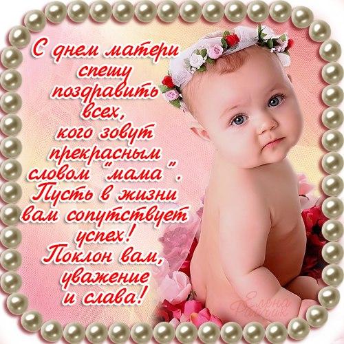К Дню матери поздравление в стихах