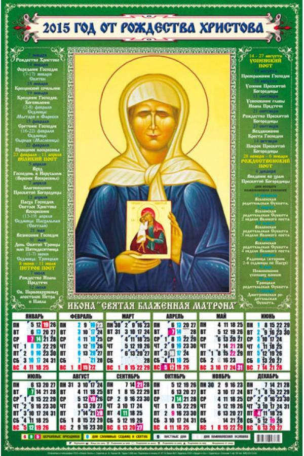 Календар на 2015 р. Ікона Свята Блаженна Матрона листівка фото привітання малюнок картинка