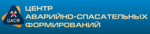 Центр Аварийно-Спасательных Формирований