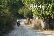 День 7: Зестафони — Хашури