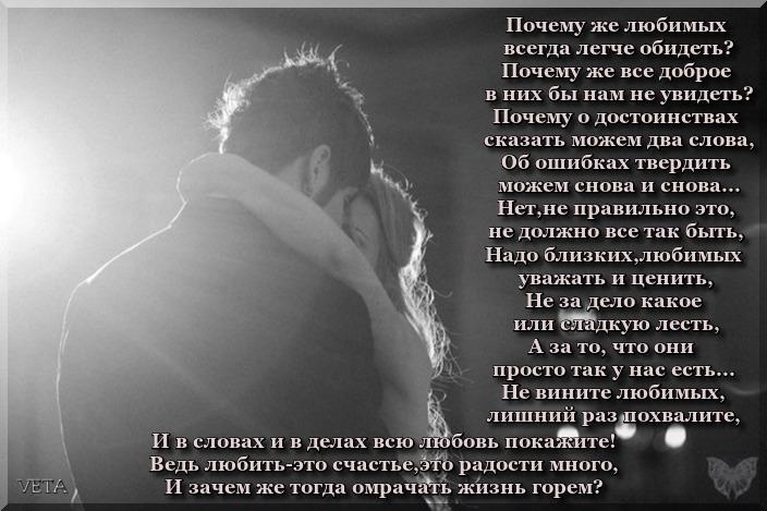 Стих любимому мужчине об обиде