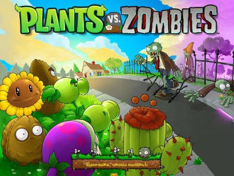 Plants vs Zombies | Растения против Зомби (Rus)