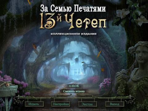 За семью печатями 7: 13-ый череп. Коллекционное издание   Mystery Case Files 7: 13th Skull CE (Rus)