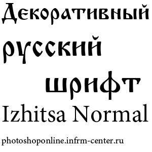 Скачать izhitsa шрифт.