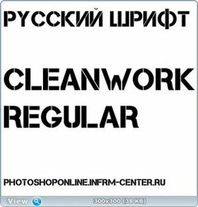 Русский шрифт Cleanwork Regular