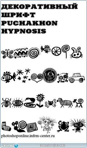 Декоративный шрифт Puchakhon HYPNOSIS Regular
