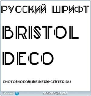 Русский шрифт Bristol Deco