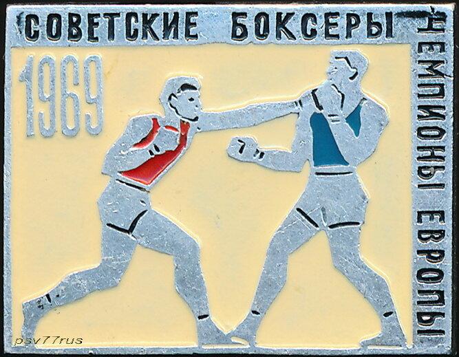 Советские боксёры чемпионы европы.