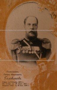 Полковник Петр Иванович Голованов. Портрет.