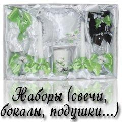 Свадебные наборы (свечи, бокалы, подушки...)