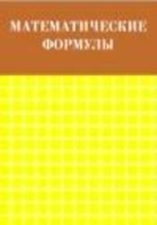 Книга Математические формулы. Алгебра. Геометрия. Математический анализ.