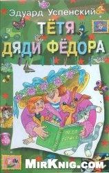 Книга Тетя дяди Федора