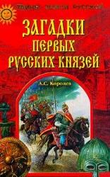 Загадки первых русских князей, Королев А.С., 2002