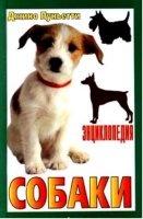 Джино Пуньетти. Энциклопедия собаки. Рабочие собаки (1998) RTF