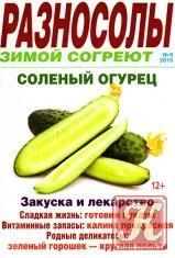 Журнал Разносолы зимой согреют № 9 2015