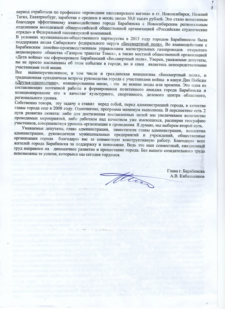отчет Александра Кибальникова,