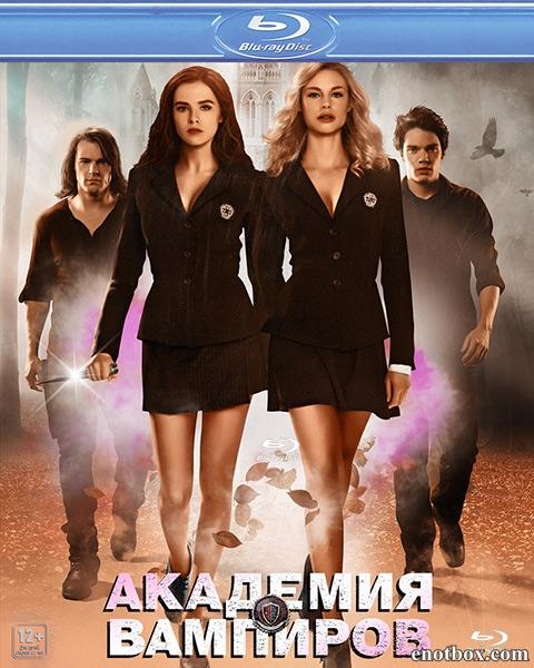 Академия вампиров / Vampire Academy (2014/BD-Remux/BDRip/HDRip)