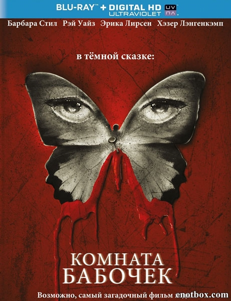 Комната бабочек / The Butterfly Room (2012/BDRip/HDRip)
