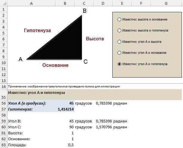 Рис. 2. Данная рабочая книга пригодится для вычисления элементов прямоугольных треугольников