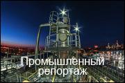 Промышленный репортаж