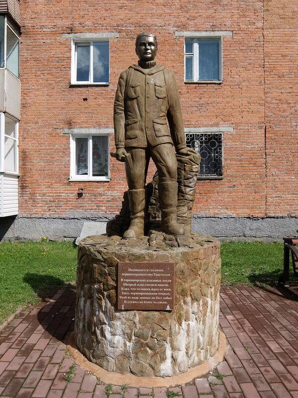 Таштагол - Скульптура геолога
