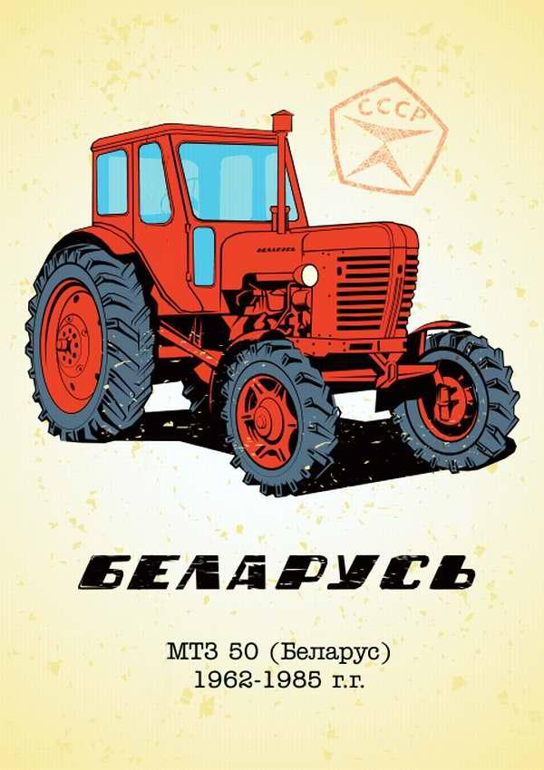 МТЗ-50 (Беларус)