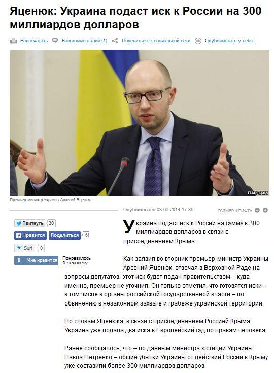 FireShot Screen Capture #347 - 'Яценюк_ Украина подаст иск к России на 300 миллиардов долларов' - www_svoboda_org_content_article_25408794_html.jpg