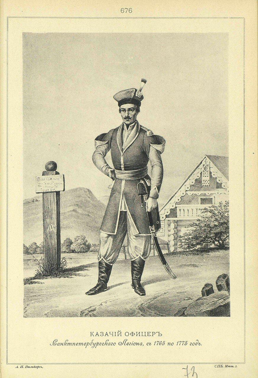 676. КАЗАЧИЙ ОФИЦЕР С.-Петербургского Легиона, с 1765 по 1775 год.