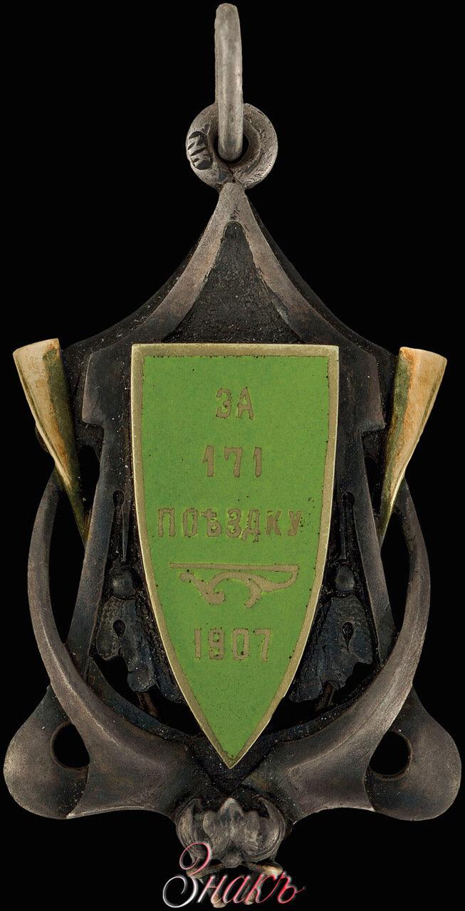 Памятный жетон «За 171 поездку»