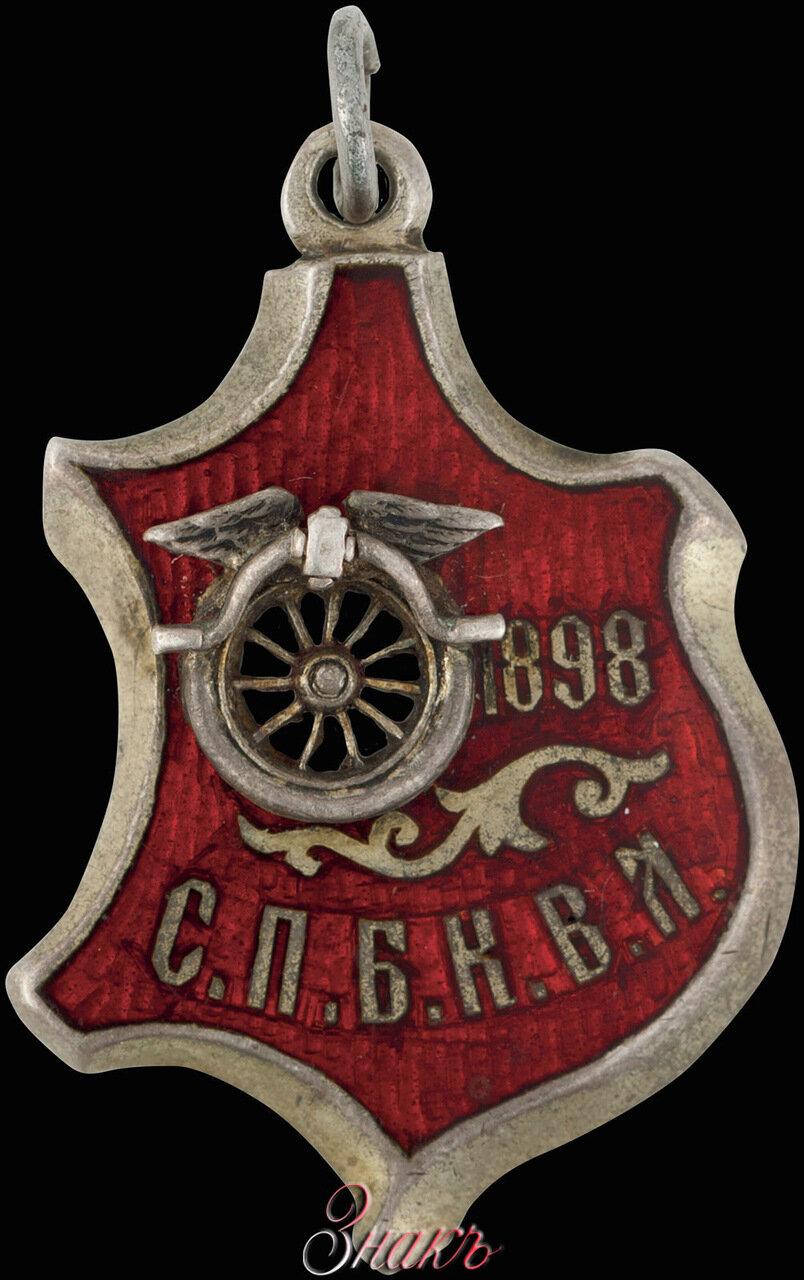 Призовой жетон Санкт-Петербургского кружка велосипедистов-любителей