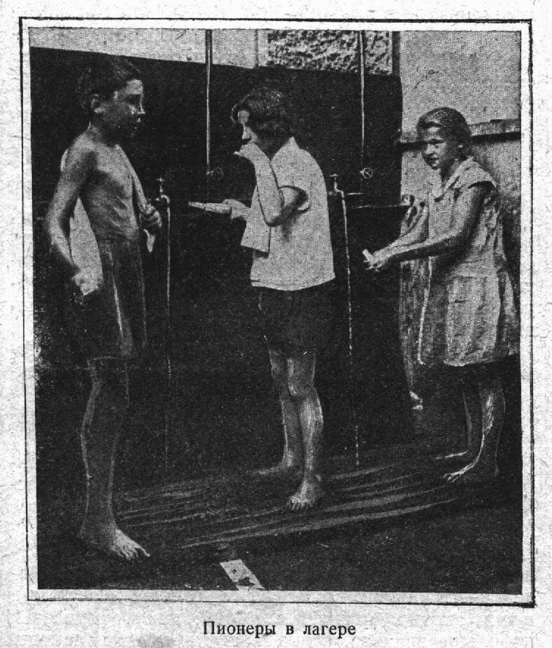 1930. Пионеры в лагере