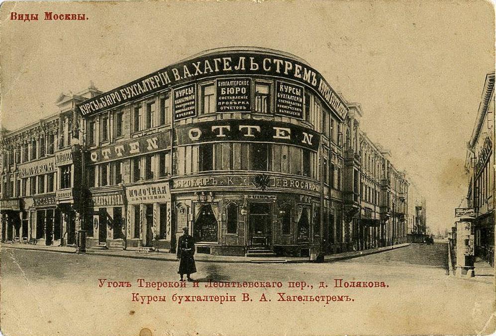 Угол Тверской и Леоньевского переулка. Дом Полякова