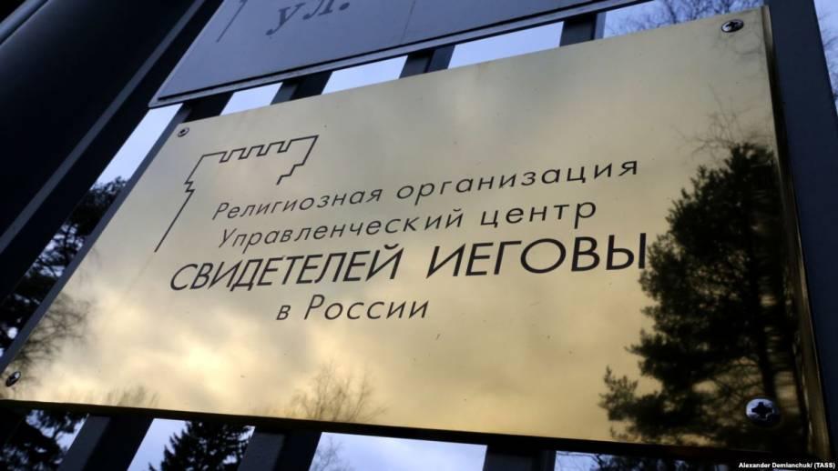 «Свидетелю Иеговы» из Дании грозит в России до 10 лет за решеткой