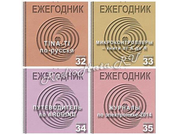 Радиоежегодник №32, 33, 34, 35