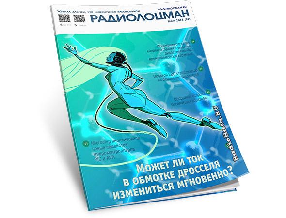Радиолоцман №3 (март 2018)
