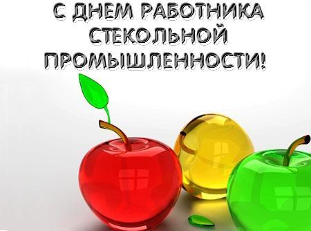 День работника стекольной промышленности. Яблоки