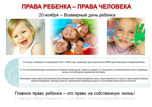 Открытки. Всемирный день ребенка. Наши дети имеют права открытки фото рисунки картинки поздравления