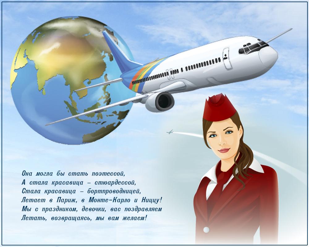 Международный день гражданской авиации! Поздравляем!
