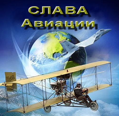 Открытки. День гражданской авиации. Слава авиации