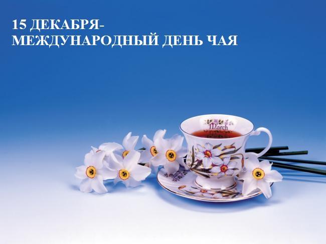 Открытки. 15 декабря - С Международным днем чая