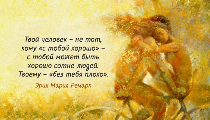 Глубокие и проникновенные цитаты Ремарка (3 фото)